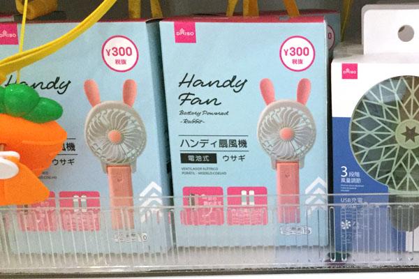 100均 ハンディ 扇風機 電池