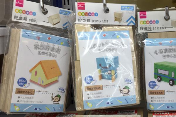 子供 工作キット 100円