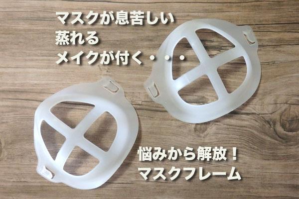 100 均 フレーム マスク マスクフレームはセリアやダイソーで発売中?キャンドゥで買ったの声も