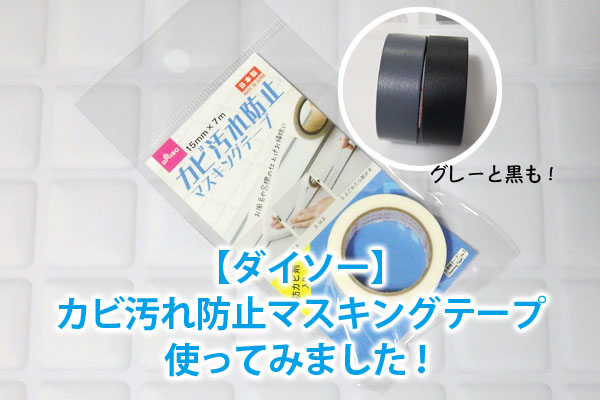 ダイソー 防カビ マスキングテープ カビ汚れ防止マスキングテープ