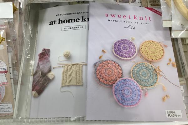100均 編み物 毛糸 編み機