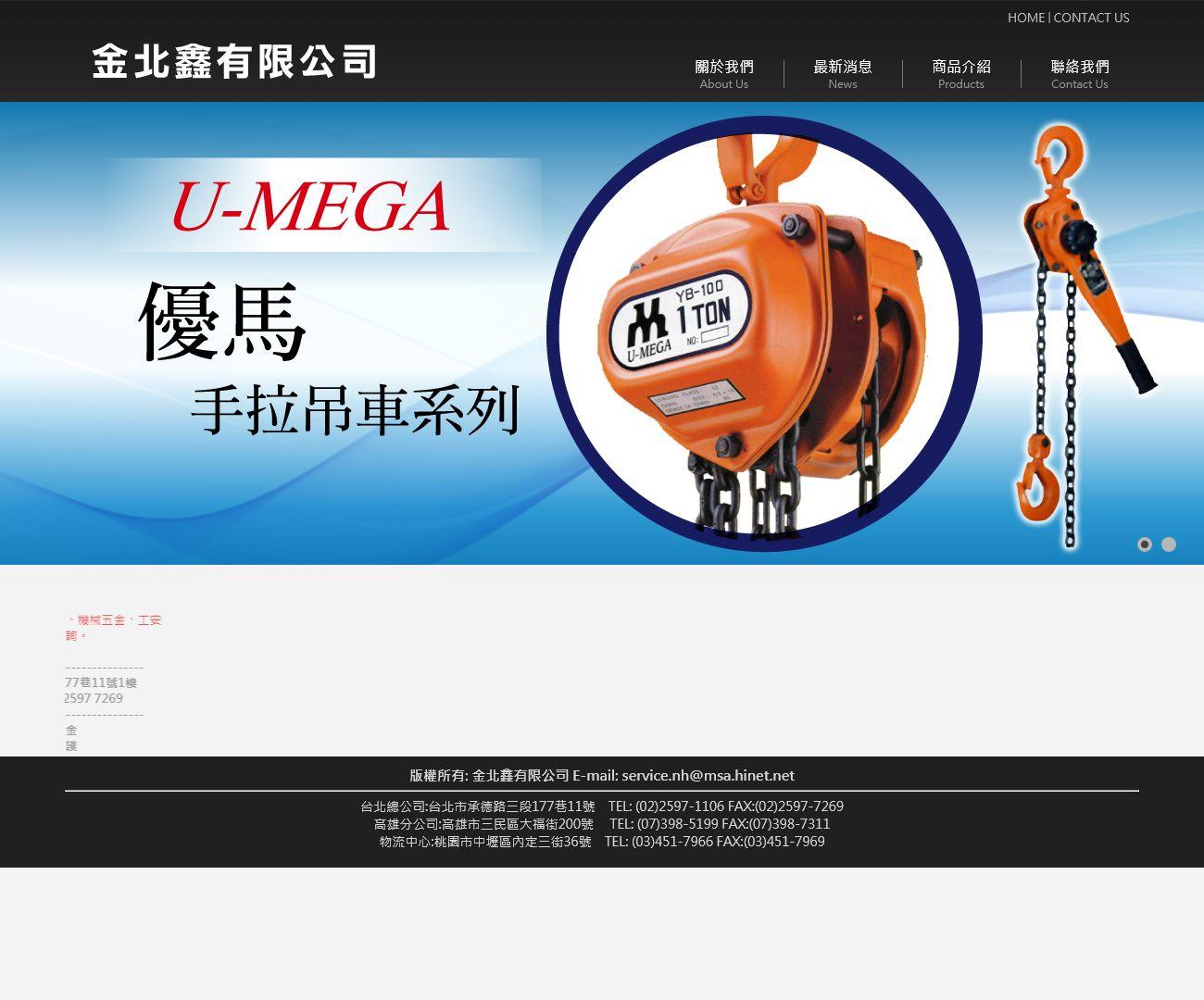 金北鑫有限公司 - Coccad.com