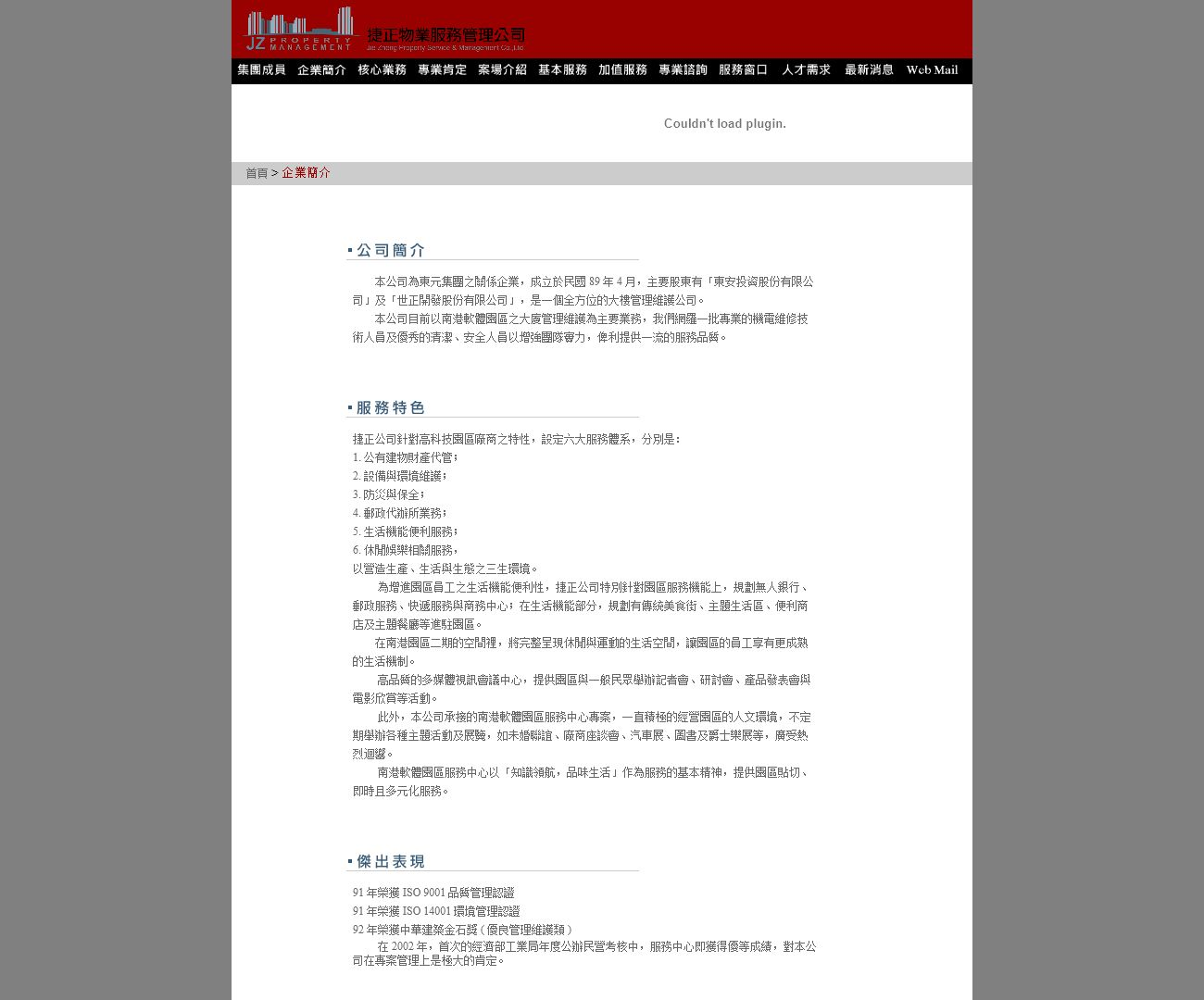捷正公寓大廈管理維護股份有限公司 - Coccad.com