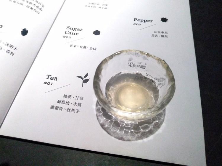 無向 Bar Without- 調酒 招待酒 Tea