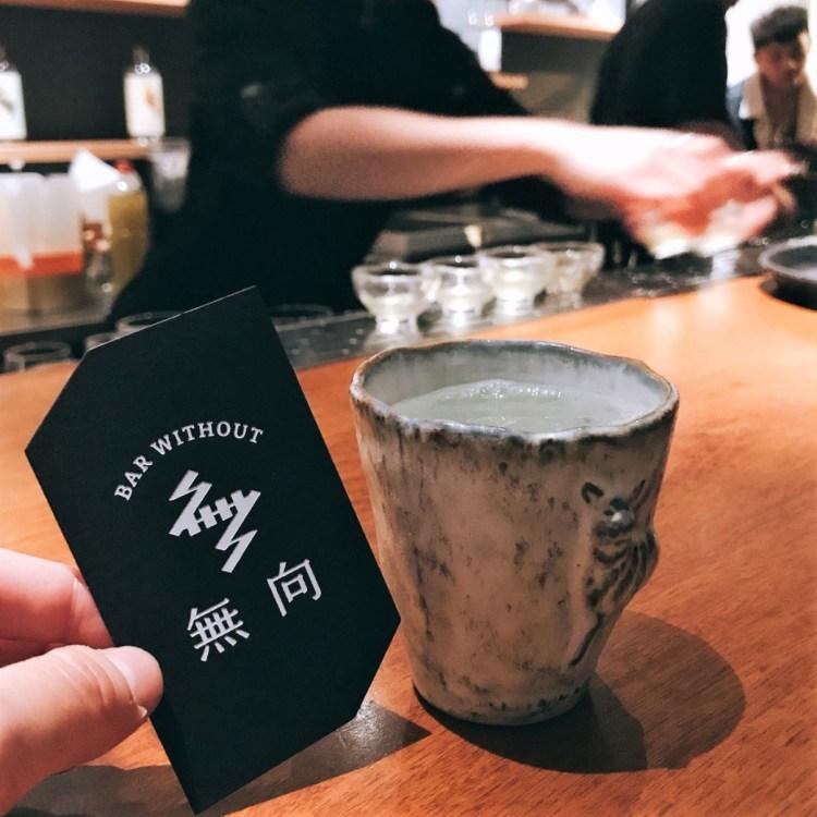 無向 Bar Without- 調酒 Milk #2
