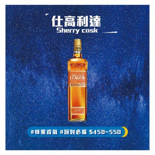 平價威士忌 - 仕高利達金雪莉
