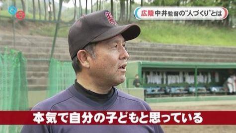 中井哲之監督
