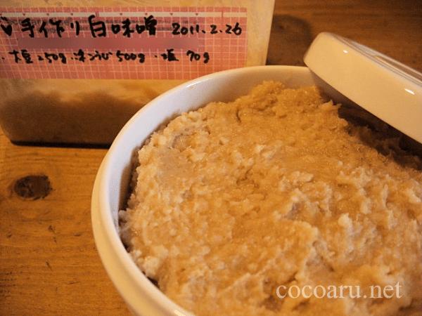 白味噌の作り方01