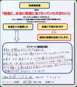 近藤ミネ子ダイエットコースアンケート
