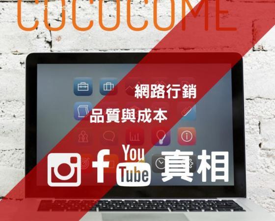 網路行銷公司 |網路行銷手法公開