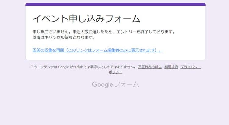 Googleフォーム案内画面