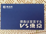 徳島名刺.jpg