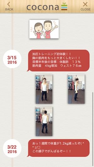 アプリ来店履歴2