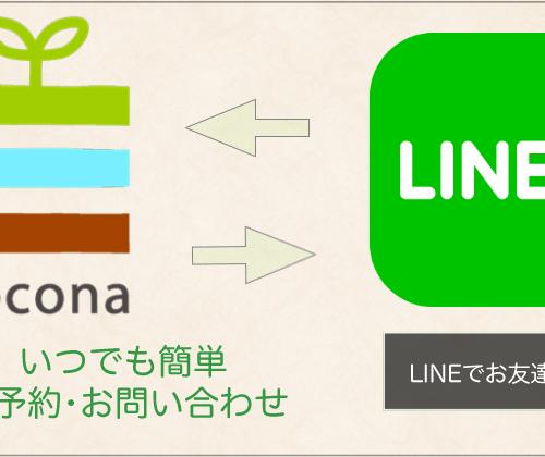 LINEでお友達