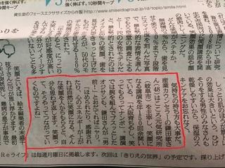 朝日新聞2.jpg