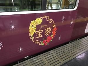 阪急電車のラッピング車両