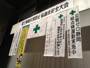 製紙業安全大会講演