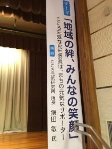 民生委員研修会の垂れ幕