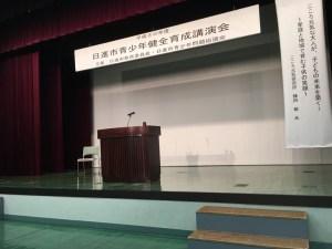 青少年健全育成大会講演の舞台