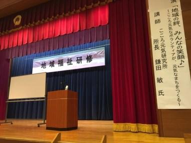 福祉講演会の会場
