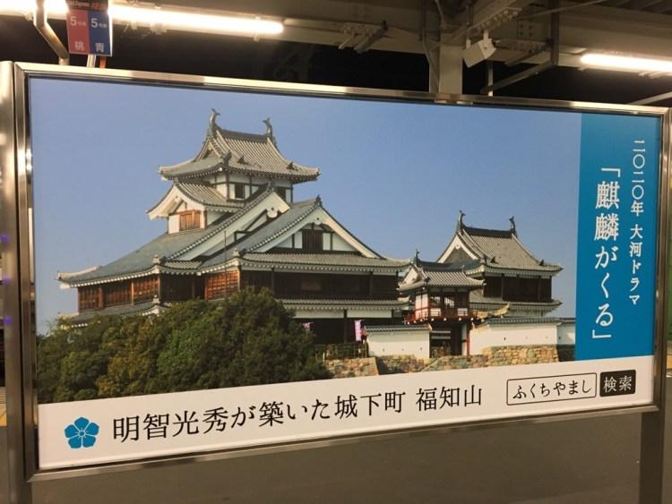 福知山駅の看板