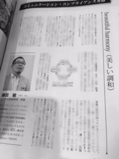 鎌田敏の連載コラムの写真