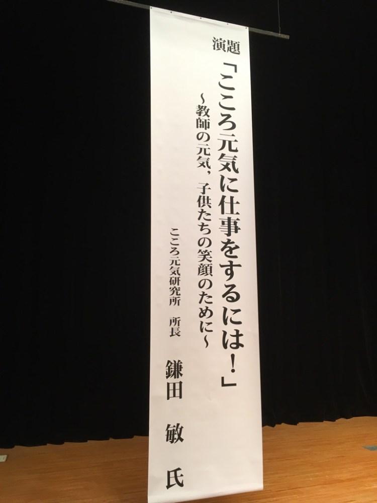 演題の垂れ幕