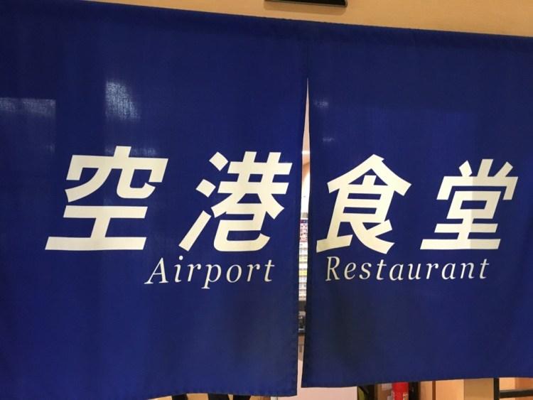 那覇空港の空港食堂の暖簾の写真