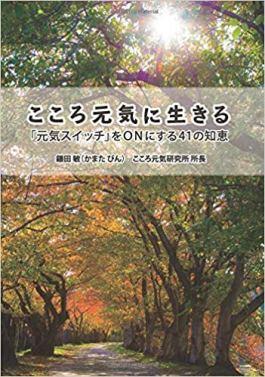 こころ元気研究所 鎌田敏 著書の写真
