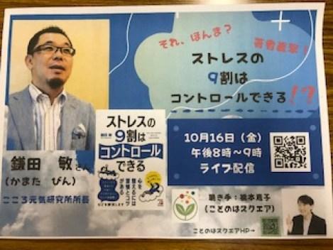 鎌田敏 オンライン対談の写真