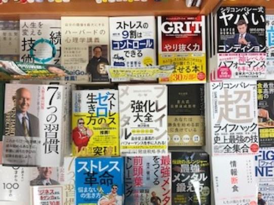 ストレスの9割はコントロールできる(紀伊国屋書店鹿児島店)の写真