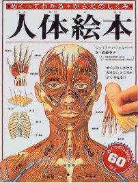 人体絵本.jpg