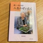 おひとりさまの素晴らしさを吉沢久子さんから学ぶ
