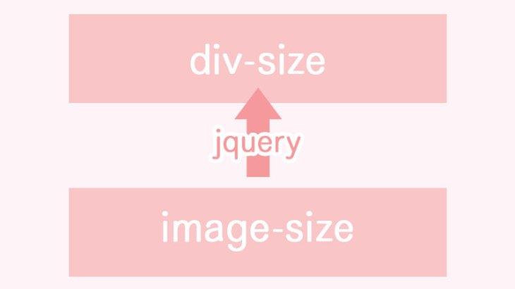 jqueryで画像サイズを取得して別の要素に直接styleで記述する方法