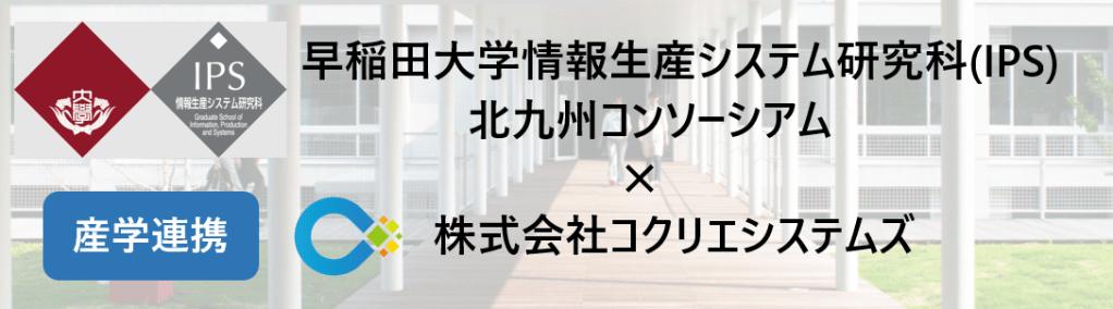 産学連携:早稲田大学IPS・北九州コンソーシアムへの参画と活動について