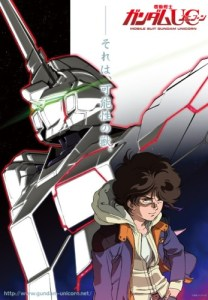 gundamunicorn_anime