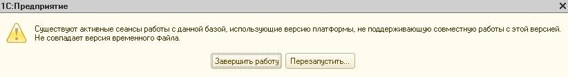 ошибка 1с - не сопадает версия временного файла