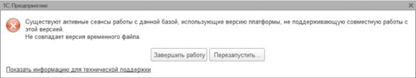ошибка 1с - не сопадает версия временного файла 8.3