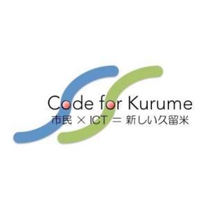 code for Kurume 市民×ICT=新しい久留米