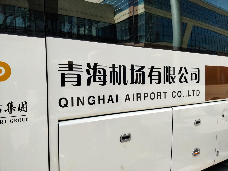 Xining Bus