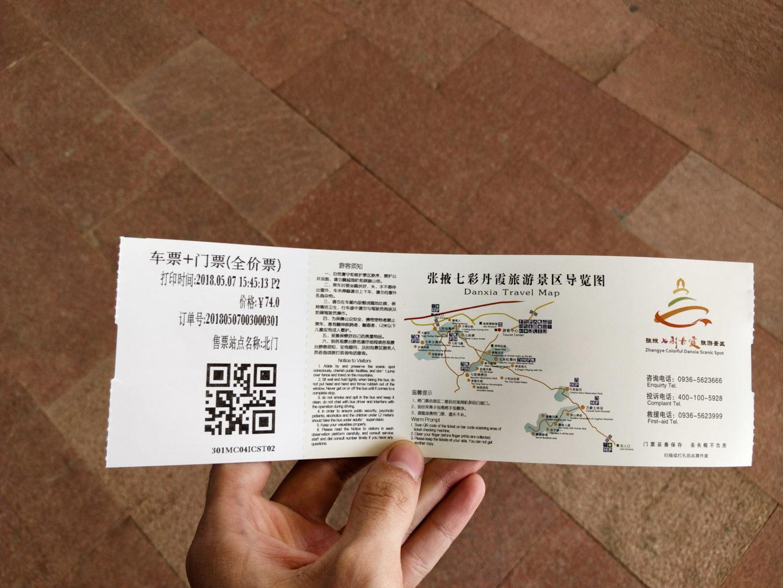 Danxia Tickets