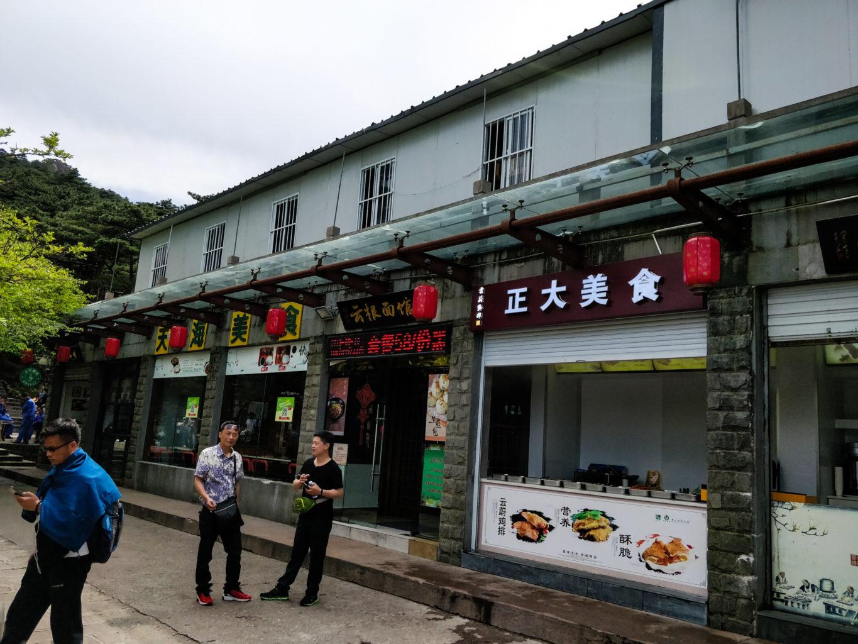 Restauracja w Baiyun