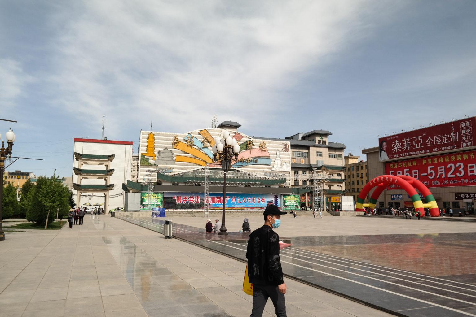 Centrum Zhangye