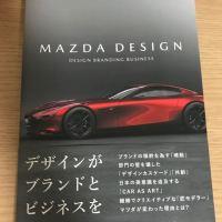 マツダデザイン本(MAZDA DESIGN)を紹介しますね