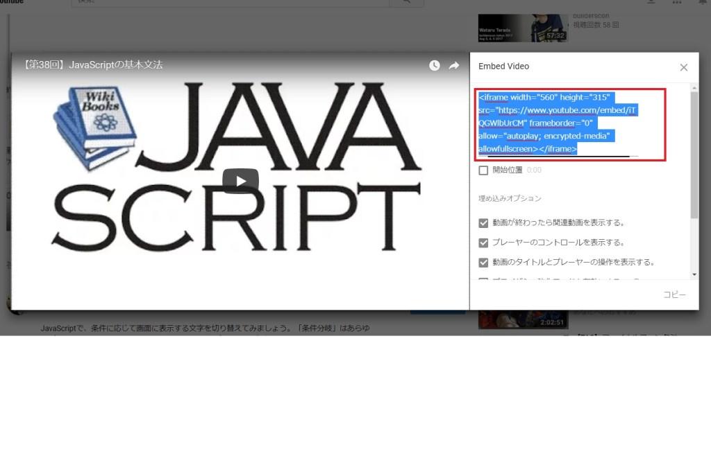 YouTubeのサイトから埋め込みコードをコピーする