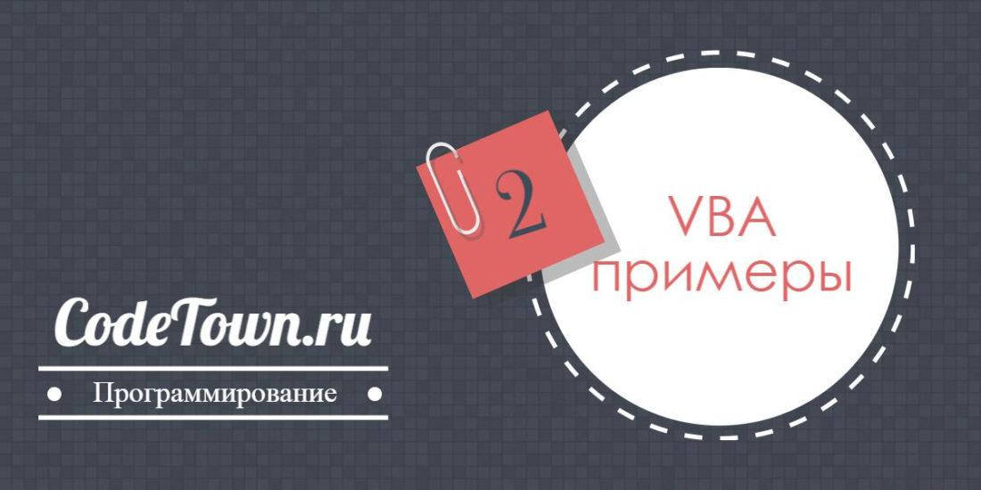 Функции VBA