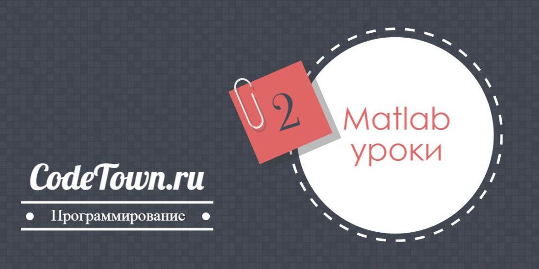 Построение графиков функций MATLAB
