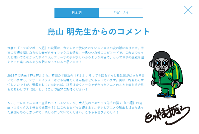 Sección de Akira Toriyama en la página oficial de la película.