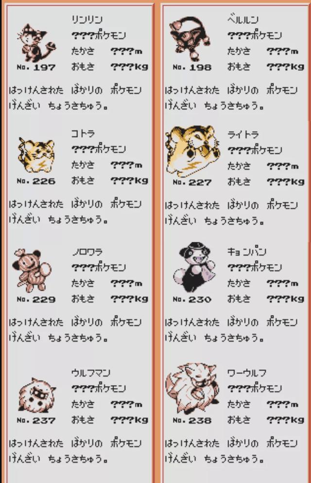 pokemon que no aparecieron