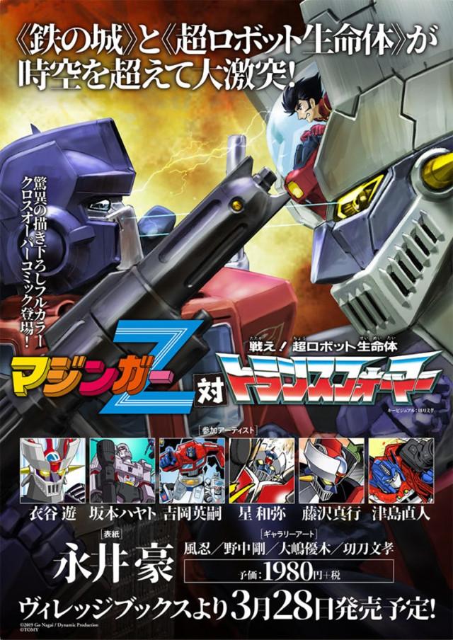 Portada de Go NAgai para Mazinger Z Vs Transformers.